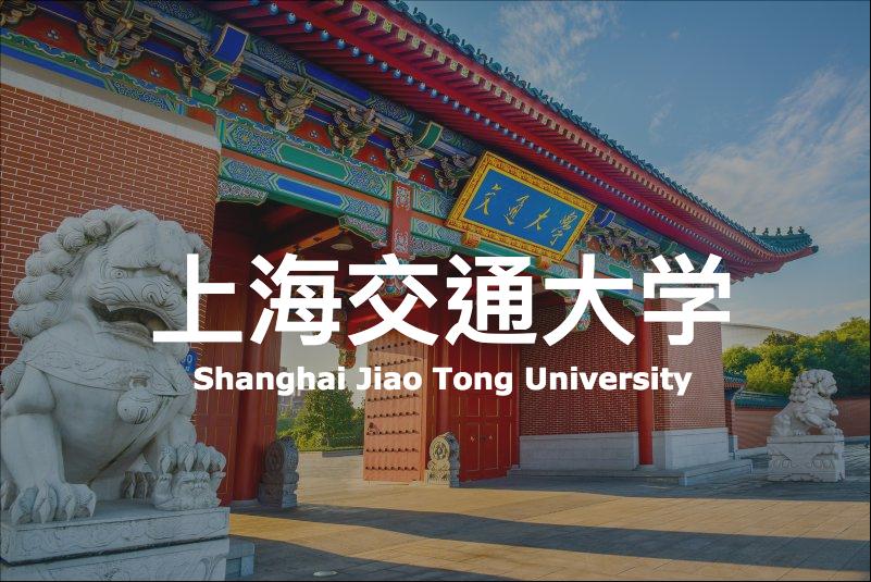 上海交通大学W