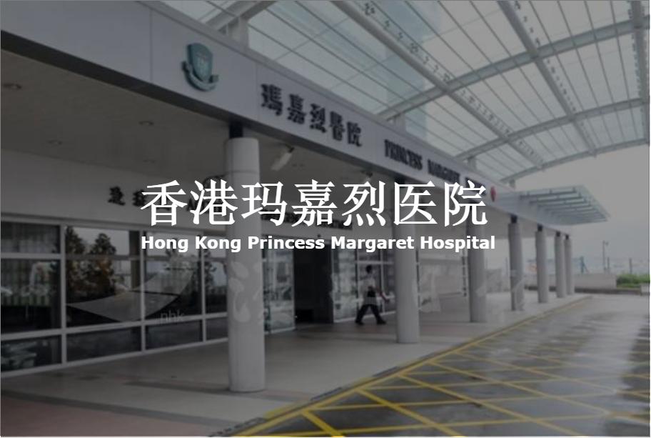 香港玛嘉烈医院wwww