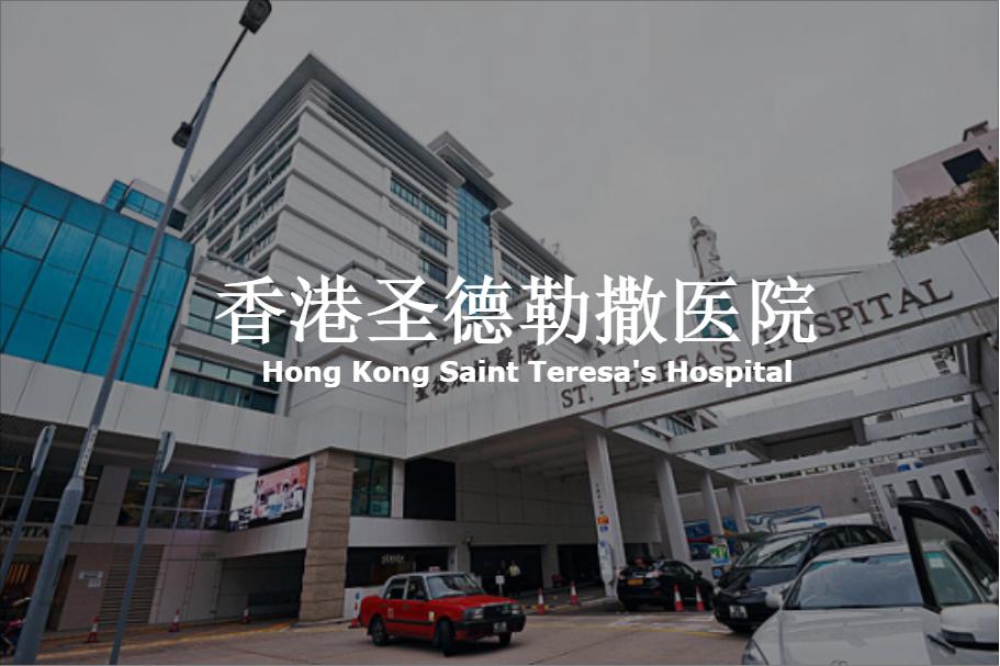 香港圣德勒撒医院ww