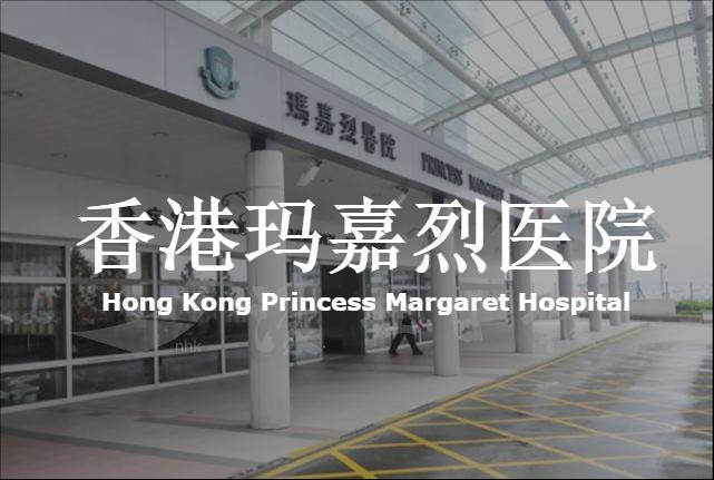 瑪嘉烈醫院