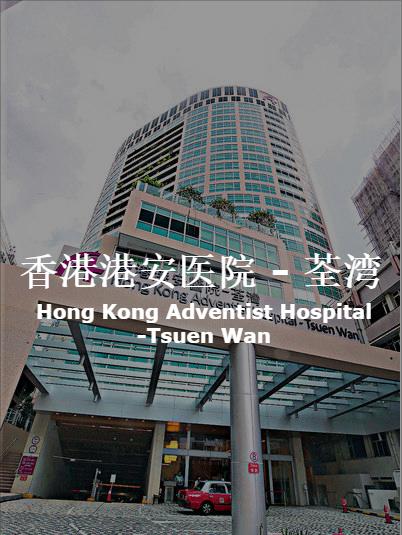 香港港安医院-荃湾ww