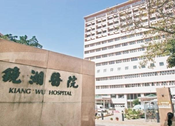 澳门镜湖医院
