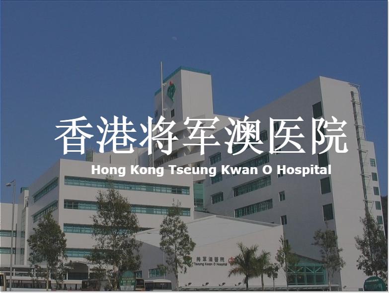 香港将军澳医院w