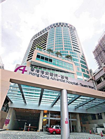 香港荃湾港安医院