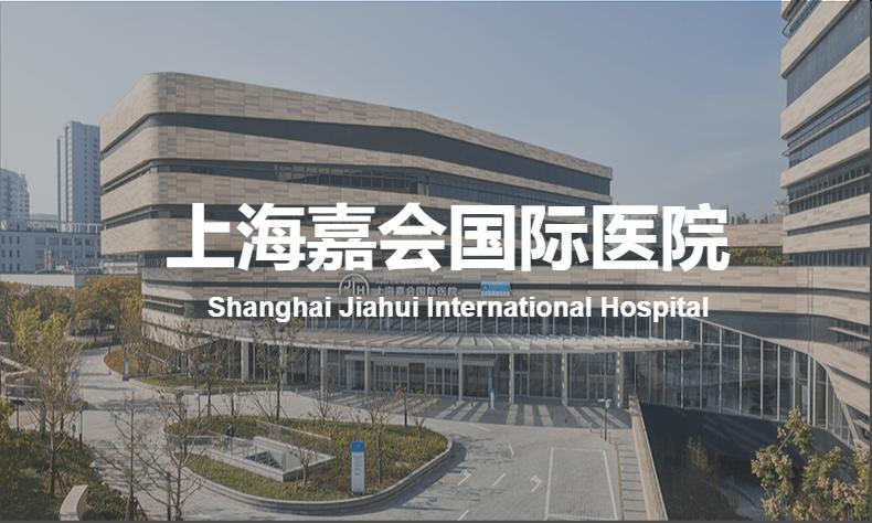 上海嘉会国际医院 1