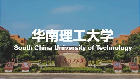 华南理工大学1